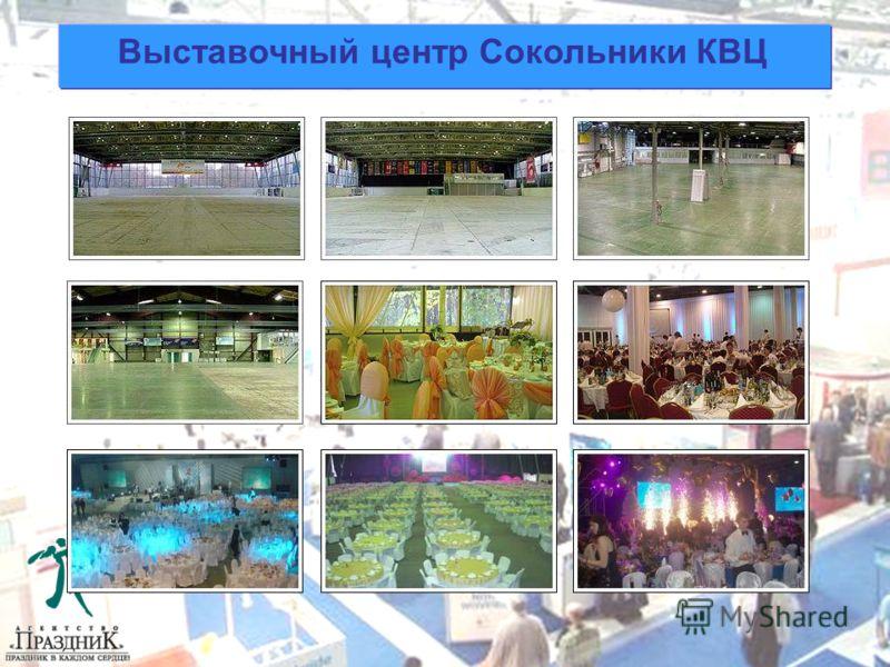 Выставочный центр Сокольники КВЦ