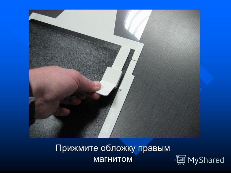 Прижмите обложку правым магнитом