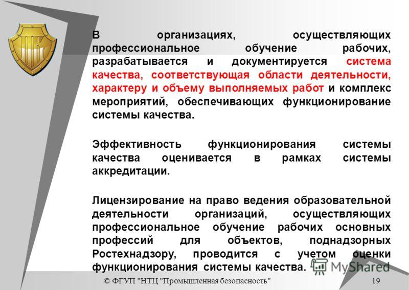© ФГУП