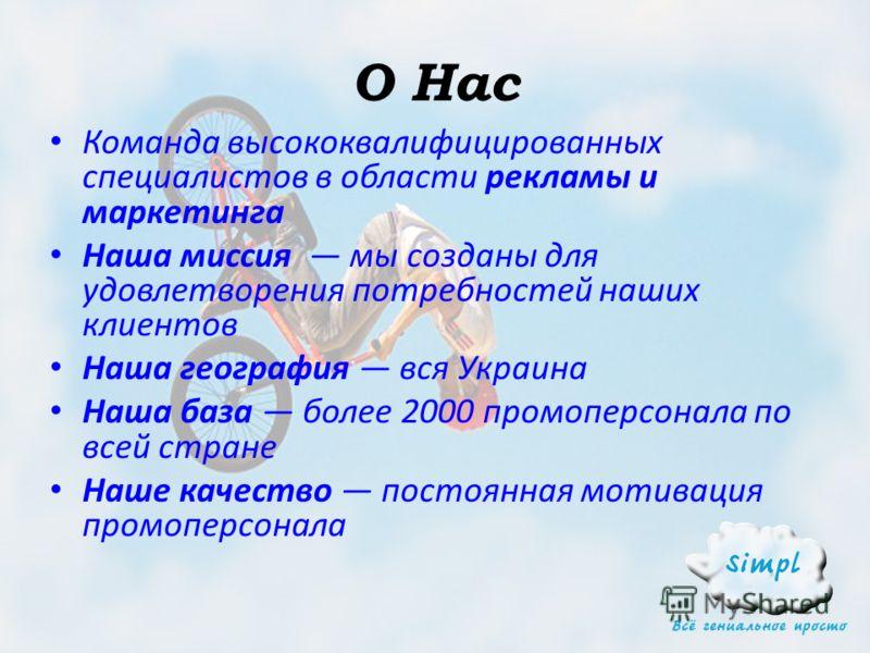 О Нас Команда высококвалифицированных специалистов в области рекламы и маркетинга Наша миссия мы созданы для удовлетворения потребностей наших клиентов Наша география вся Украина Наша база более 2000 промоперсонала по всей стране Наше качество постоя