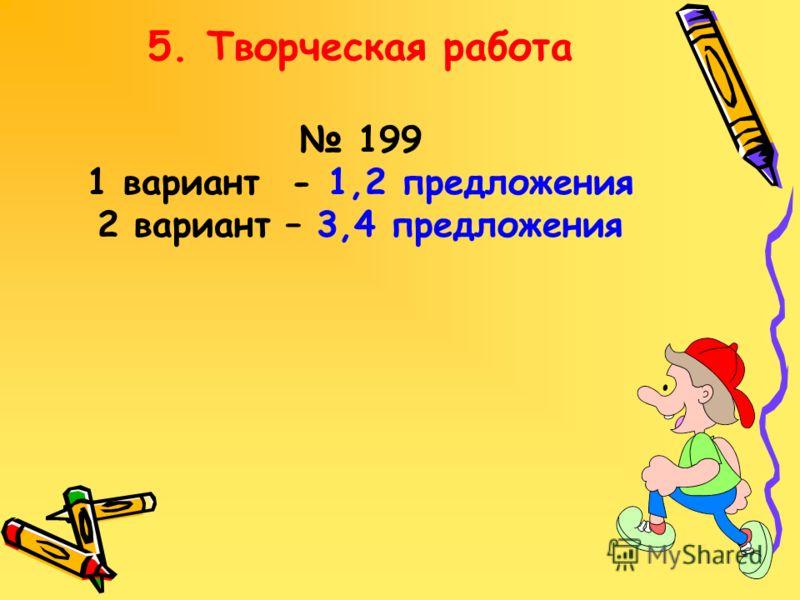 5. Творческая работа 199 1 вариант - 1,2 предложения 2 вариант – 3,4 предложения