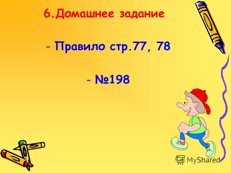 6.Домашнее задание -Правило стр.77, 78 -198