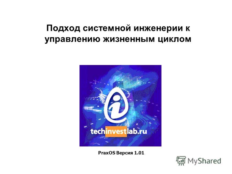 Подход системной инженерии к управлению жизненным циклом PraxOS Версия 1.01