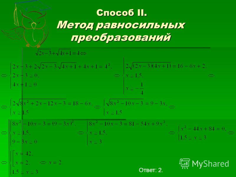 Способ II. Метод равносильных преобразований Ответ: 2.