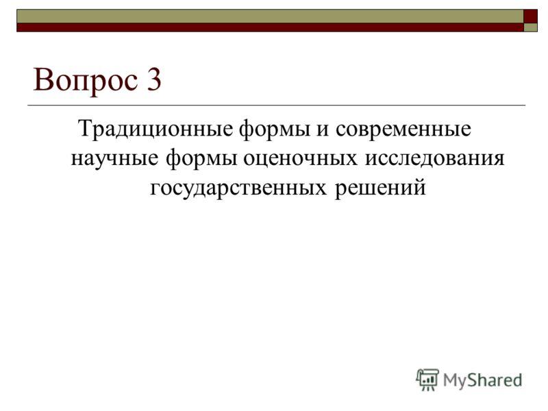 Вопрос 3 Традиционные формы и современные научные формы оценочных исследования государственных решений
