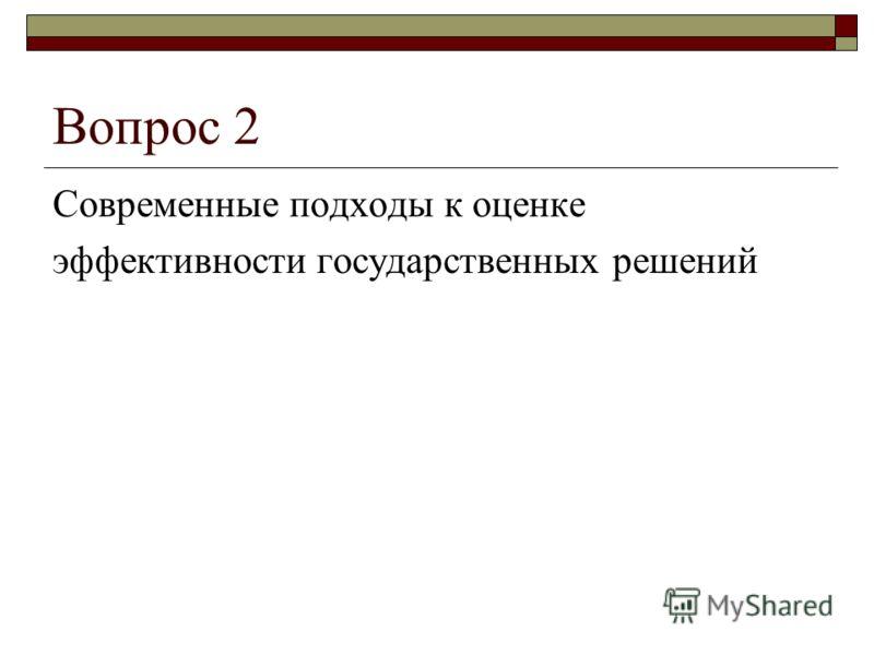 Вопрос 2 Современные подходы к оценке эффективности государственных решений