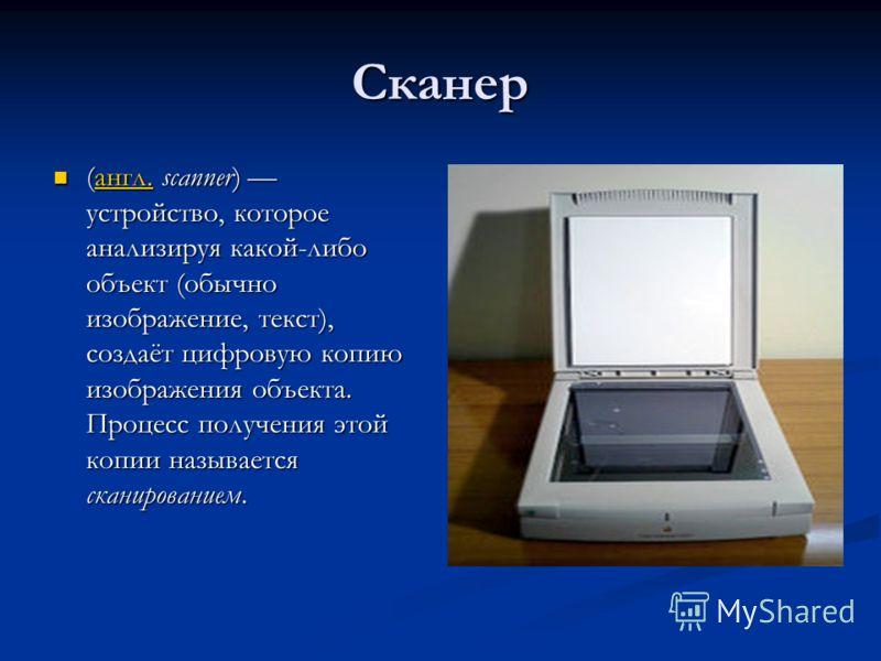 Сканер (англ. scanner) устройство, которое анализируя какой-либо объект (обычно изображение, текст), создаёт цифровую копию изображения объекта. Процесс получения этой копии называется сканированием. (англ. scanner) устройство, которое анализируя как