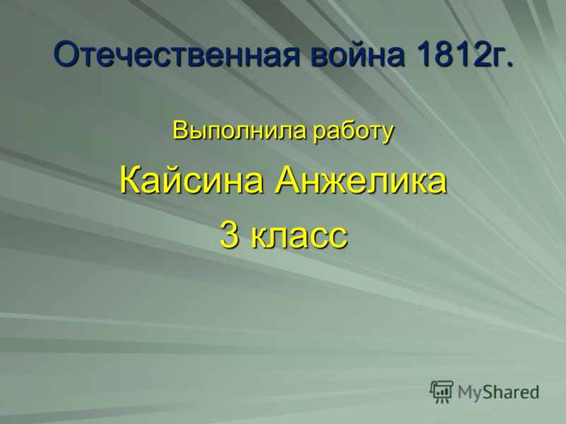 Отечественная война 1812г. Выполнила работу Кайсина Анжелика 3 класс