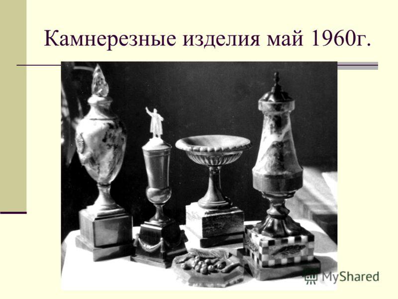 Камнерезные изделия май 1960г.