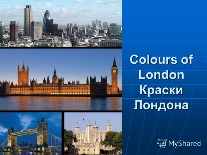 Colours of London Краски Лондона
