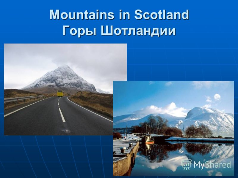 Mountains in Scotland Горы Шотландии