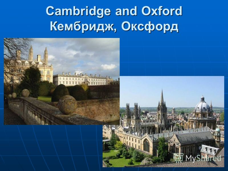 Cambridge and Oxford Кембридж, Оксфорд