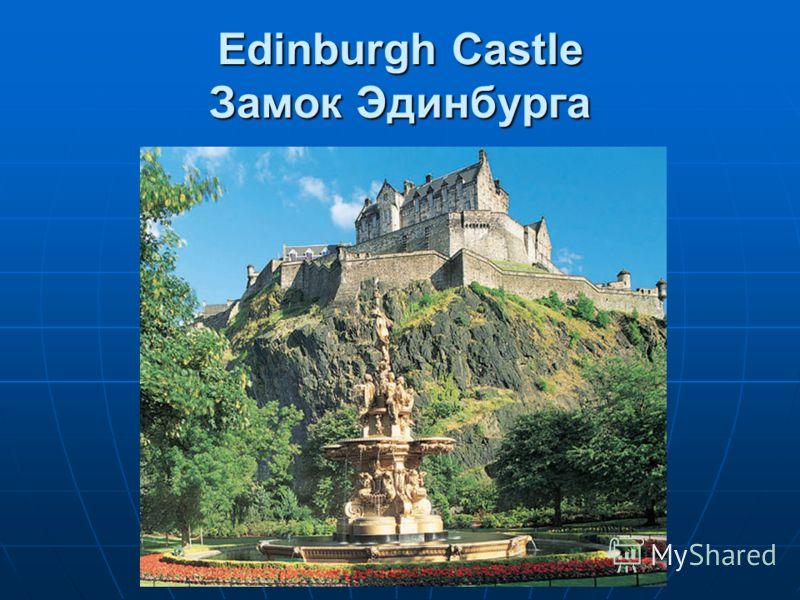 Edinburgh Castle Замок Эдинбурга