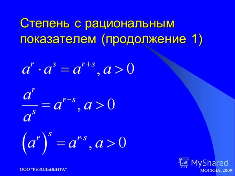 МОСКВА, 2009 ООО РЕЗОЛЬВЕНТА Степень с рациональным показателем (продолжение 1)