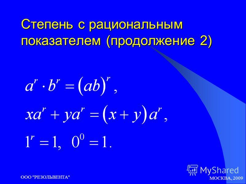 МОСКВА, 2009 ООО РЕЗОЛЬВЕНТА Степень с рациональным показателем (продолжение 2)
