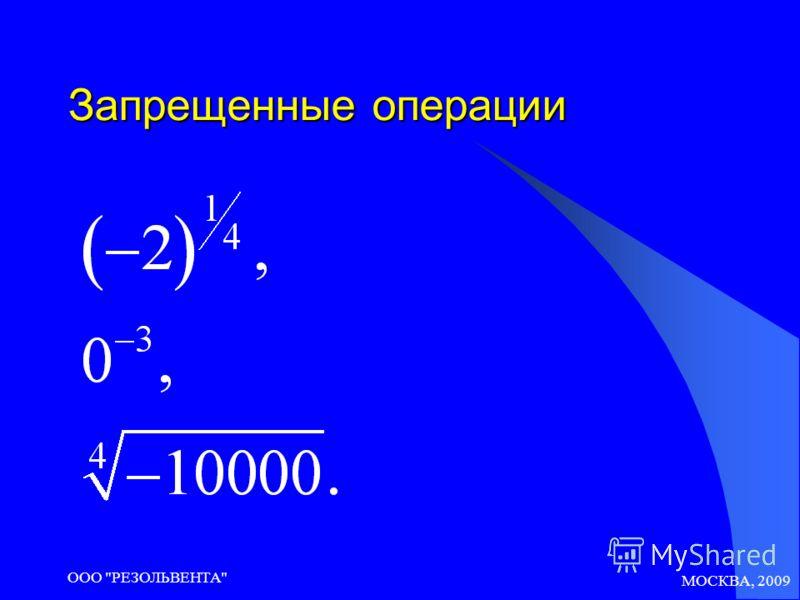 МОСКВА, 2009 ООО РЕЗОЛЬВЕНТА Запрещенные операции