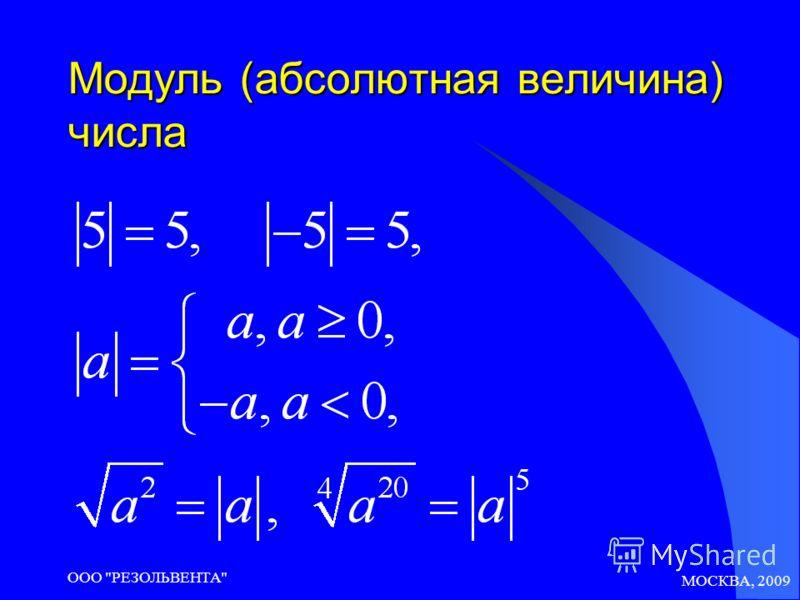 МОСКВА, 2009 ООО РЕЗОЛЬВЕНТА Модуль (абсолютная величина) числа