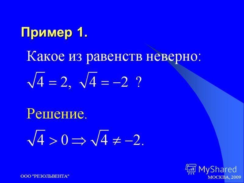 МОСКВА, 2009 ООО РЕЗОЛЬВЕНТА Пример 1.