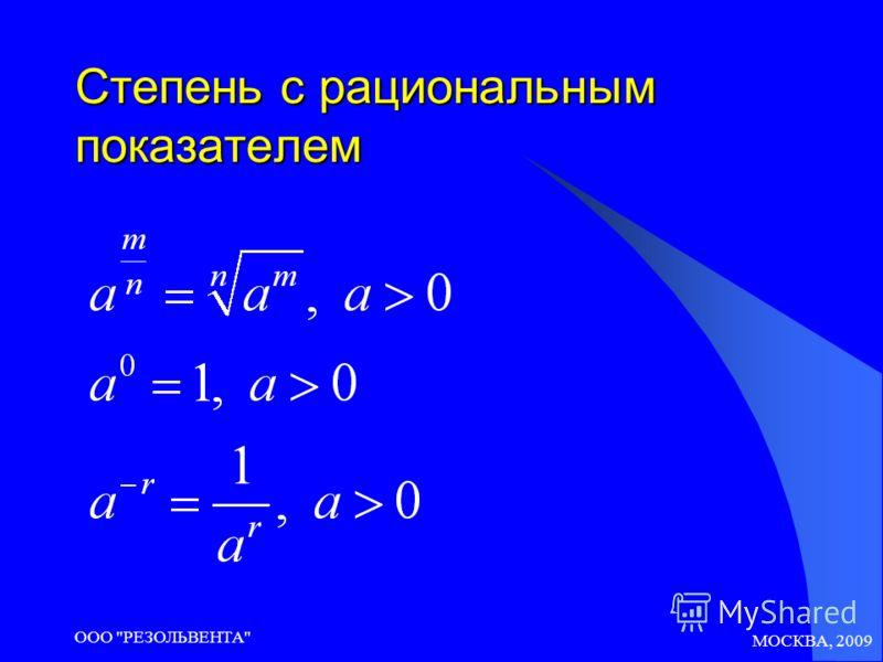 МОСКВА, 2009 ООО РЕЗОЛЬВЕНТА Степень с рациональным показателем