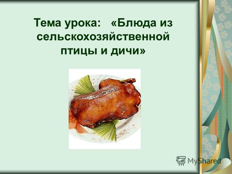 Тема урока: «Блюда из сельскохозяйственной птицы и дичи»
