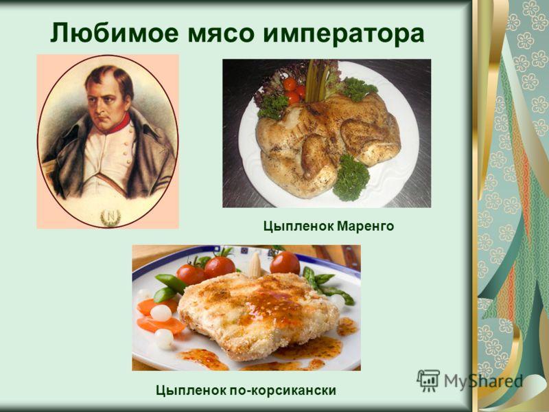 Любимое мясо императора Цыпленок Маренго Цыпленок по-корсикански
