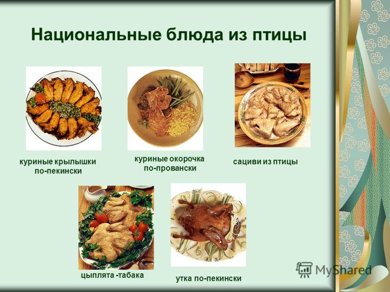Национальные блюда из птицы куриные крылышки по-пекински куриные окорочка по-провански сациви из птицы цыплята -табака утка по-пекински