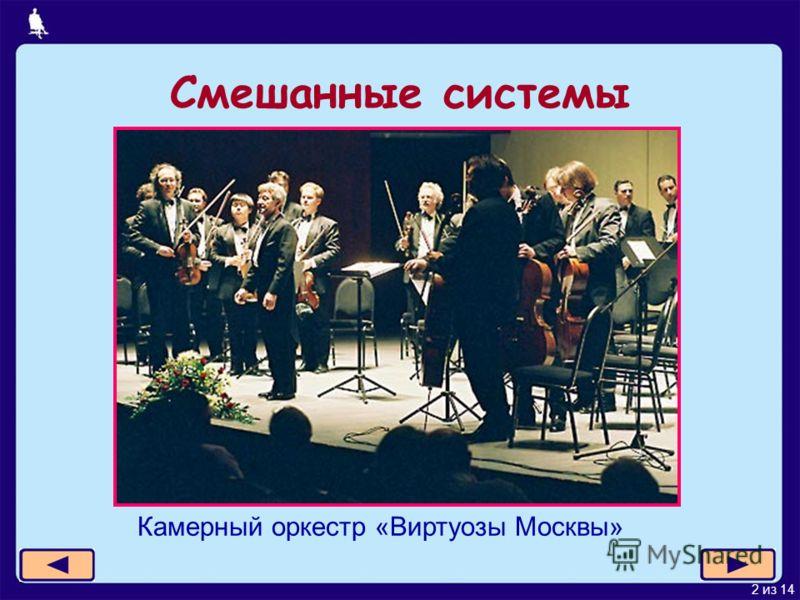 2 из 14 Смешанные системы Камерный оркестр «Виртуозы Москвы»