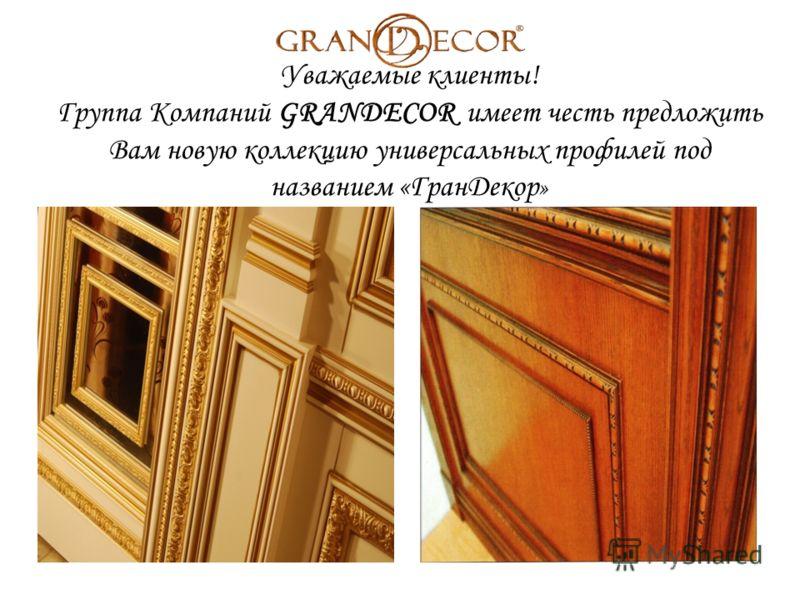 Уважаемые клиенты! Группа Компаний GRANDECOR имеет честь предложить Вам новую коллекцию универсальных профилей под названием «ГранДекор »