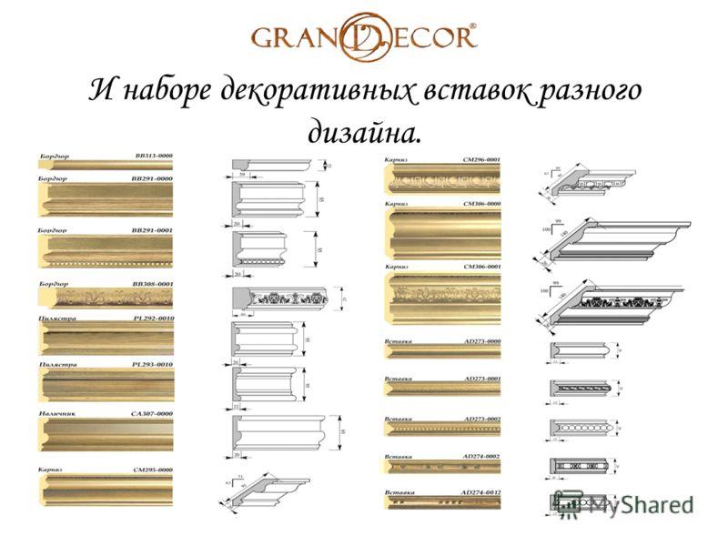 И наборе декоративных вставок разного дизайна.