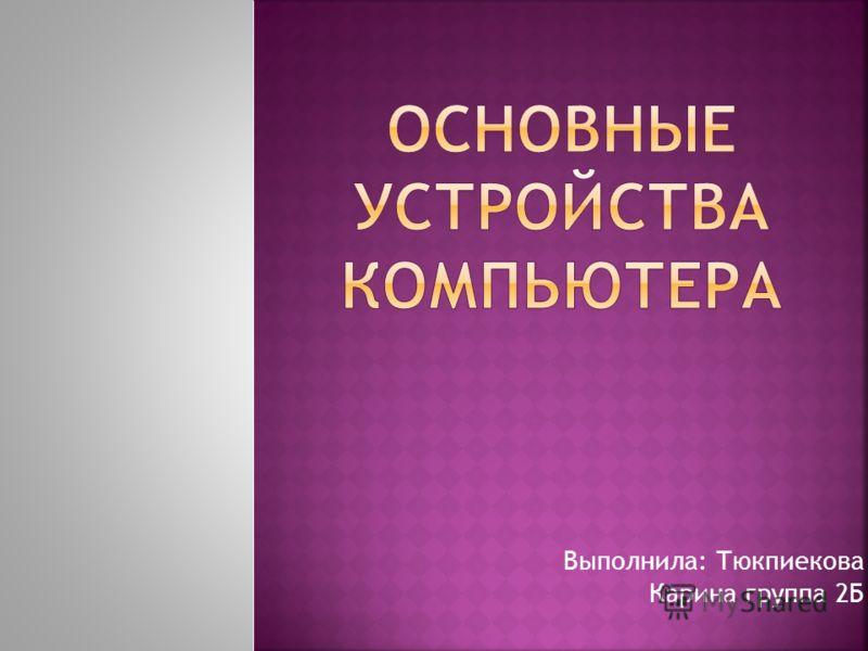 Выполнила: Тюкпиекова Карина группа 2Б