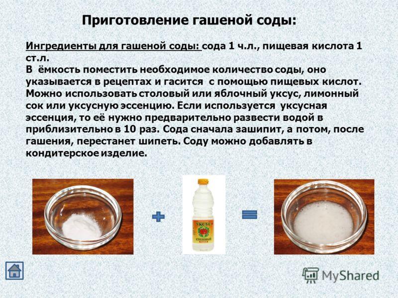 Приготовление гашеной соды: Ингредиенты для гашеной соды: сода 1 ч.л., пищевая кислота 1 ст.л. В ёмкость поместить необходимое количество соды, оно ук