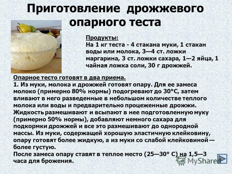 Приготовление дрожжевого опарного теста Продукты: На 1 кг теста - 4 стакана муки, 1 стакан воды или молока, 34 ст. ложки маргарина, 3 ст. ложки сахара