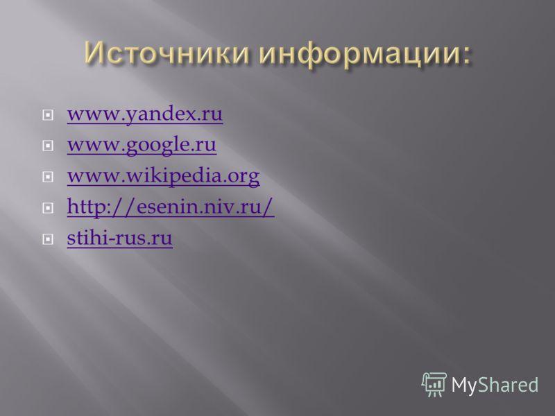 www.yandex.ru www.google.ru www.wikipedia.org http://esenin.niv.ru/ stihi-rus.ru