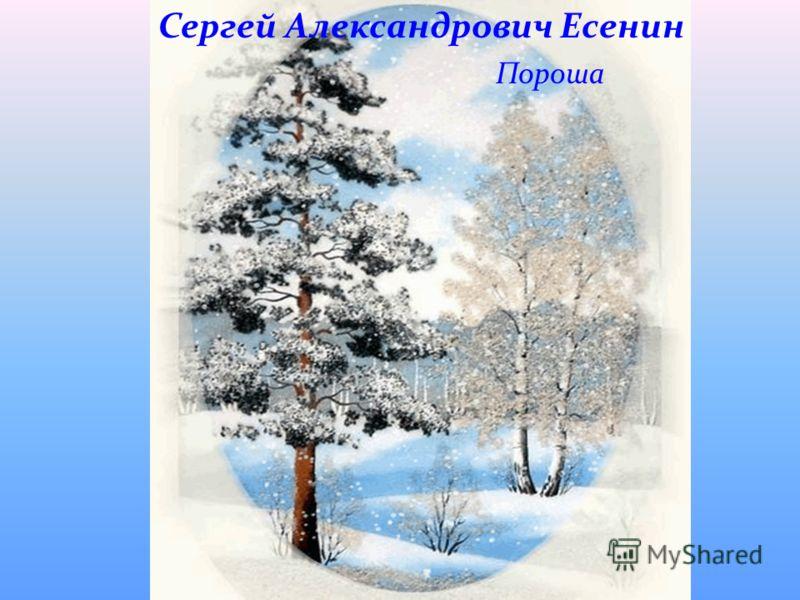 Сергей Александрович Есенин Пороша