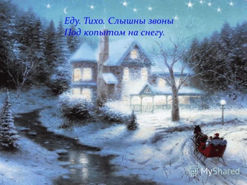 Еду. Тихо. Слышны звоны Под копытом на снегу.