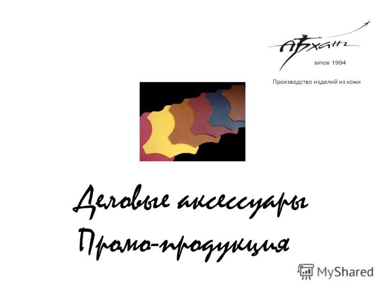Производство изделий из кожи Деловые аксессуары Промо-продукция