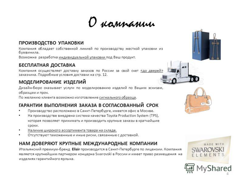 О компании 4 ПРОИЗВОДСТВО УПАКОВКИ Компания обладает собственной линией по производству жесткой упаковки из бумвинила. Возможна разработка индивидуальной упаковки под Ваш продукт. БЕСПЛАТНАЯ ДОСТАВКА Компания осуществляет доставку заказов по России з