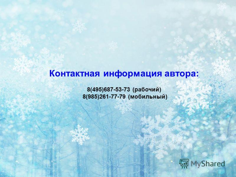 Контактная информация автора: 8(495)687-53-73 (рабочий) 8(985)261-77-79 (мобильный)