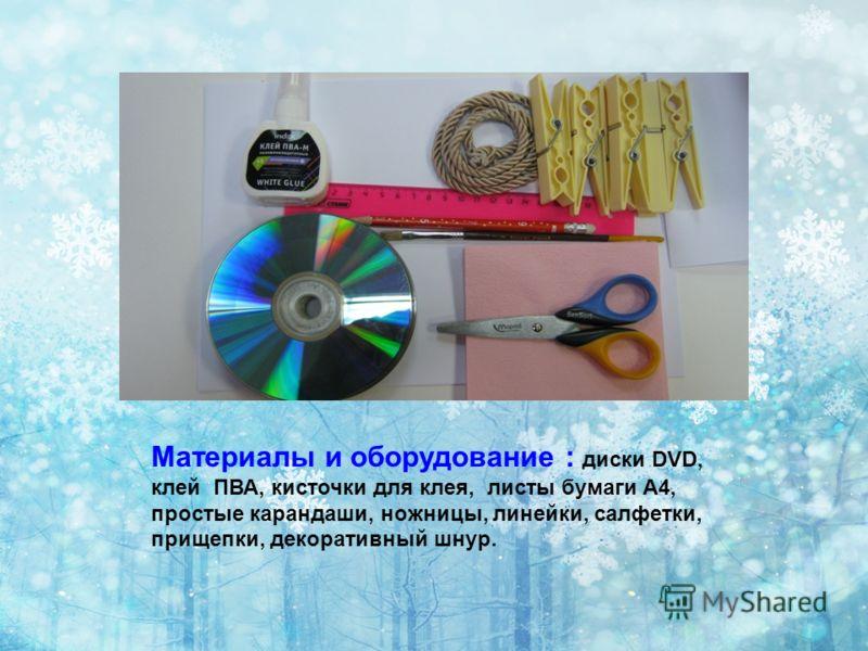 Материалы и оборудование : диски DVD, клей ПВА, кисточки для клея, листы бумаги А4, простые карандаши, ножницы, линейки, салфетки, прищепки, декоративный шнур.