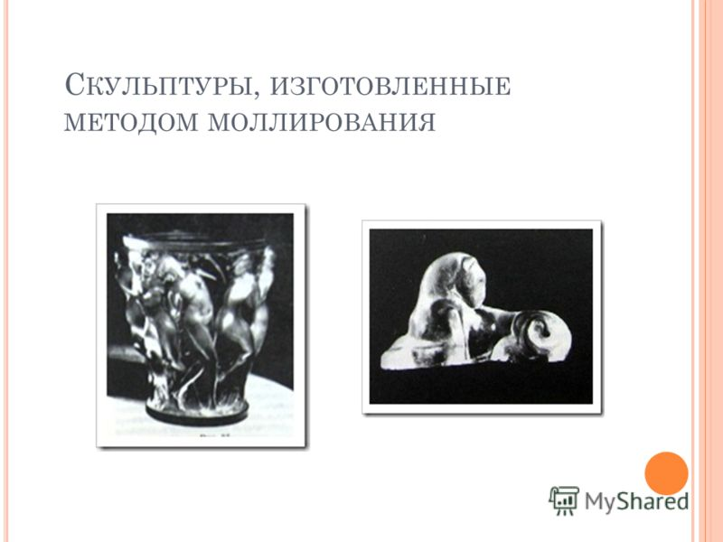 С КУЛЬПТУРЫ, ИЗГОТОВЛЕННЫЕ МЕТОДОМ МОЛЛИРОВАНИЯ