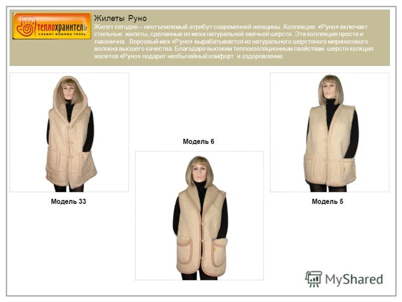 Жилеты Руно Жилет сегодня – неотъемлемый атрибут современной женщины. Коллекция «Руно» включает стильные жилеты, сделанные из меха натуральной овечьей шерсти. Эта коллекция проста и лаконична. Ворсовый мех «Руно» вырабатывается из натурального шерстя