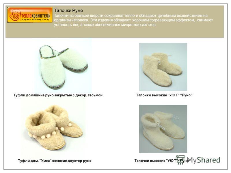 Тапочки Руно Тапочки из овечьей шерсти сохраняют тепло и обладают целебным воздействием на организм человека. Эти изделия обладают хорошим согревающим эффектом, снимают усталость ног, а также обеспечивают микро-массаж стоп. Тапочки высокие
