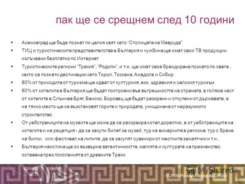 пак ще се срещнем след 10 години © 2009 Росица Охридска-Олсон Асеновград ще бъде познат по целия свят като Столицата на Мавруда ТИЦ и туристическите представителства в България и чужбина ще имат свои ТВ продукции, излъчвани безплатно по Интернет Тури