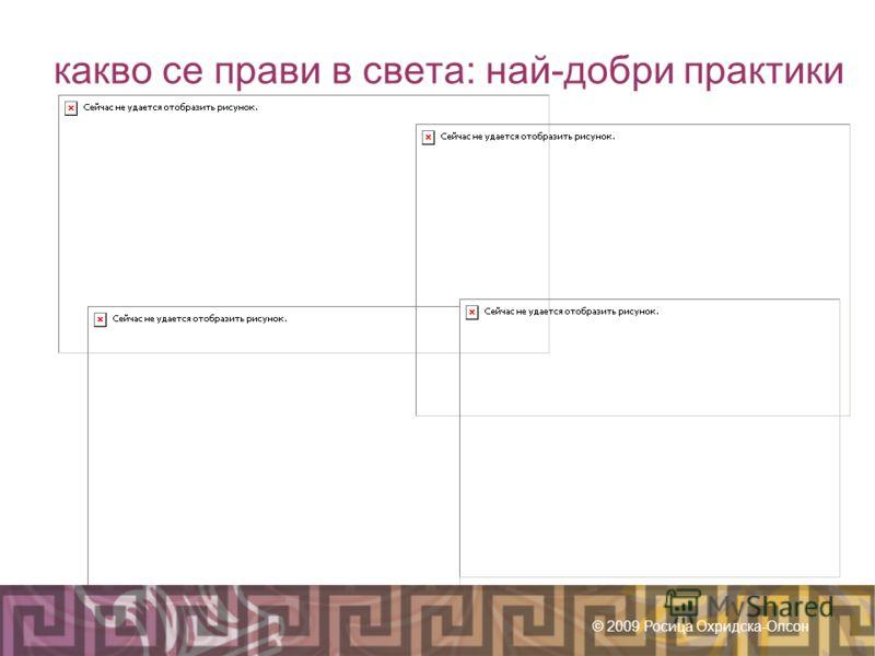 какво се прави в света: най-добри практики © 2009 Росица Охридска-Олсон
