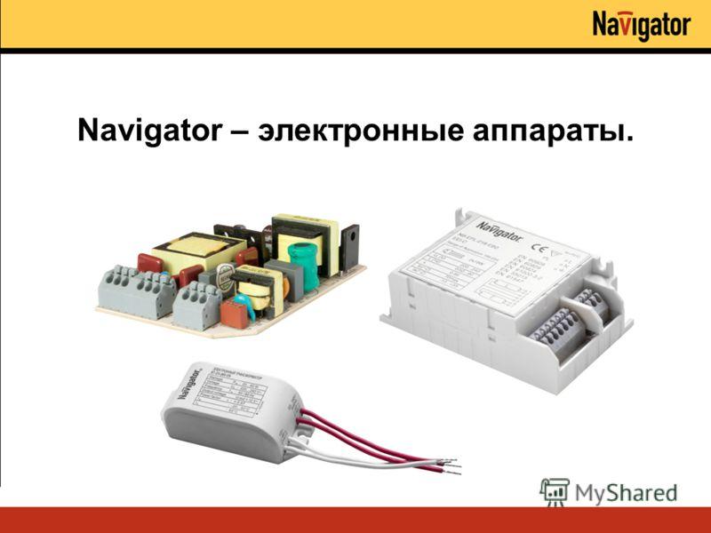 Navigator – электронные аппараты.
