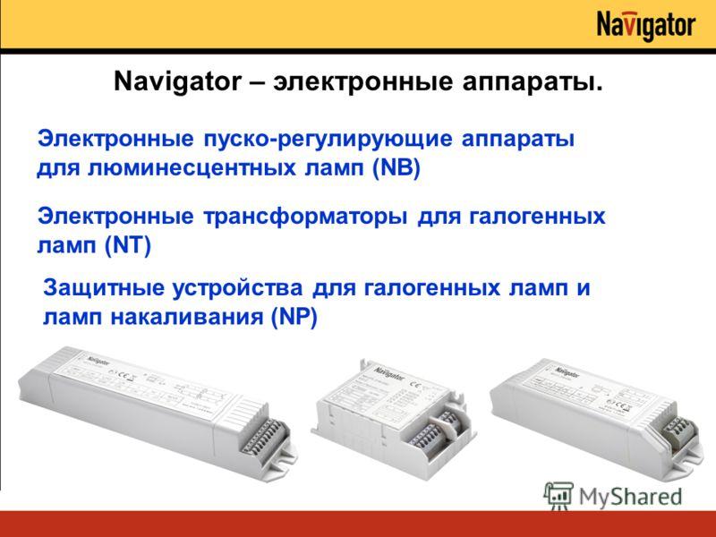 Электронные пуско-регулирующие аппараты для люминесцентных ламп (NB) Электронные трансформаторы для галогенных ламп (NT) Защитные устройства для галогенных ламп и ламп накаливания (NP)