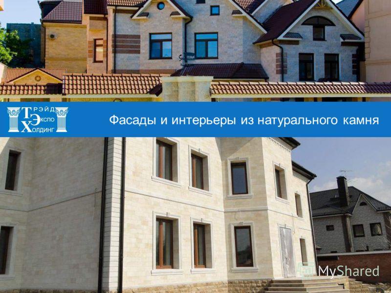 Фасады и интерьеры из натурального камня
