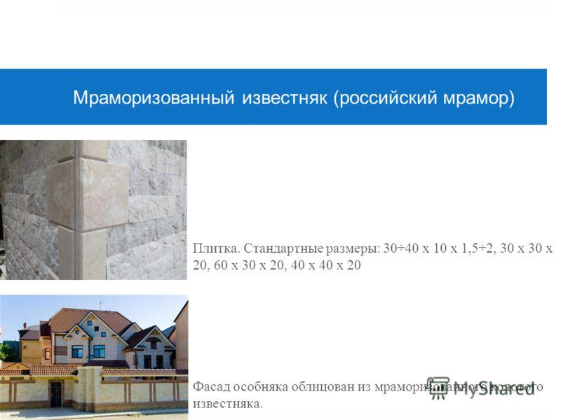 Мраморизованный известняк (российский мрамор) Фасад особняка облицован из мраморизованного колотого известняка. Плитка. Стандартные размеры: 30÷40 х 10 х 1,5÷2, 30 х 30 х 20, 60 х 30 х 20, 40 х 40 х 20