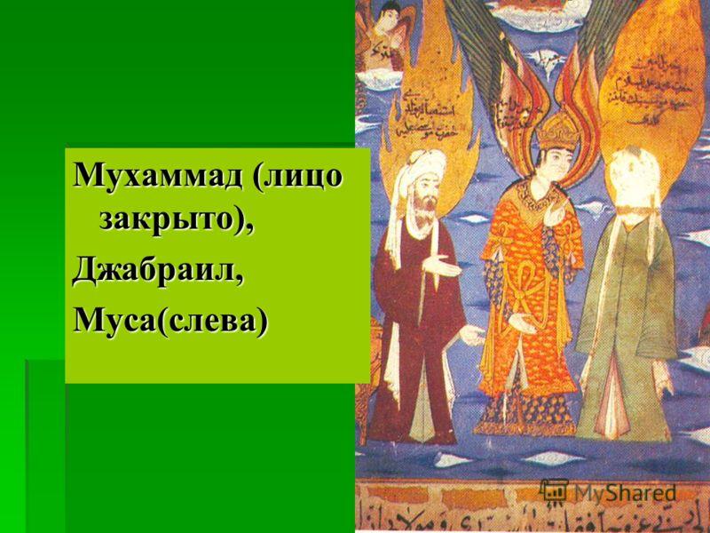 Мухаммад (лицо закрыто), Джабраил,Муса(слева)
