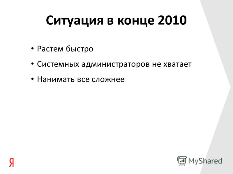 Ситуация в конце 2010 Растем быстро Системных администраторов не хватает Нанимать все сложнее